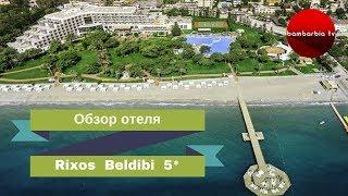 Rixos Beldibi 5*, ТУРЦИЯ - обзор отеля
