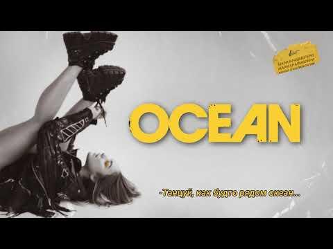 Мари Краймбрери - Океан. (Премьера трека 2020)