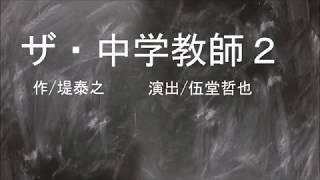 2019年度研究生公演「ザ・中学教師2」終演動画