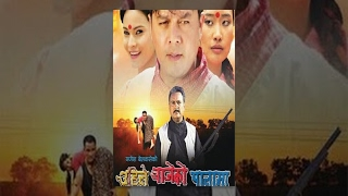 Nepali Movie – Uhile Bajeko Palama