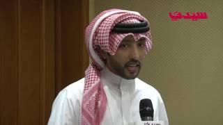 فهد الكبيسي وتجربة مشاركته في الملتقى الإعلامي العربي