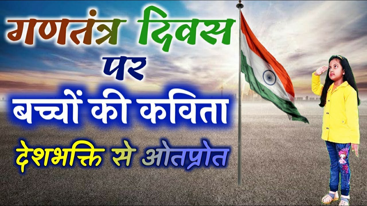 Republic Day Song Republic Day Poem 26 January Song 26 January 26 January Poem In Hindi Poem Youtube