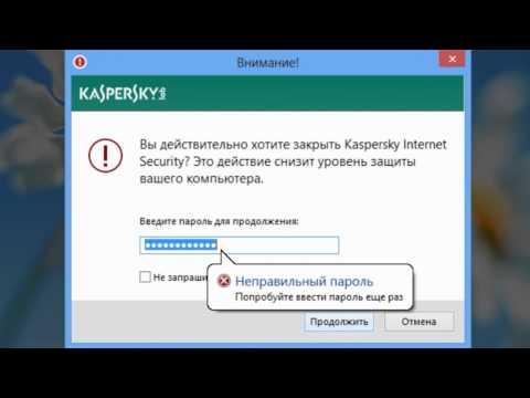 как убрать пароль с Kaspersky Internet Security 2015