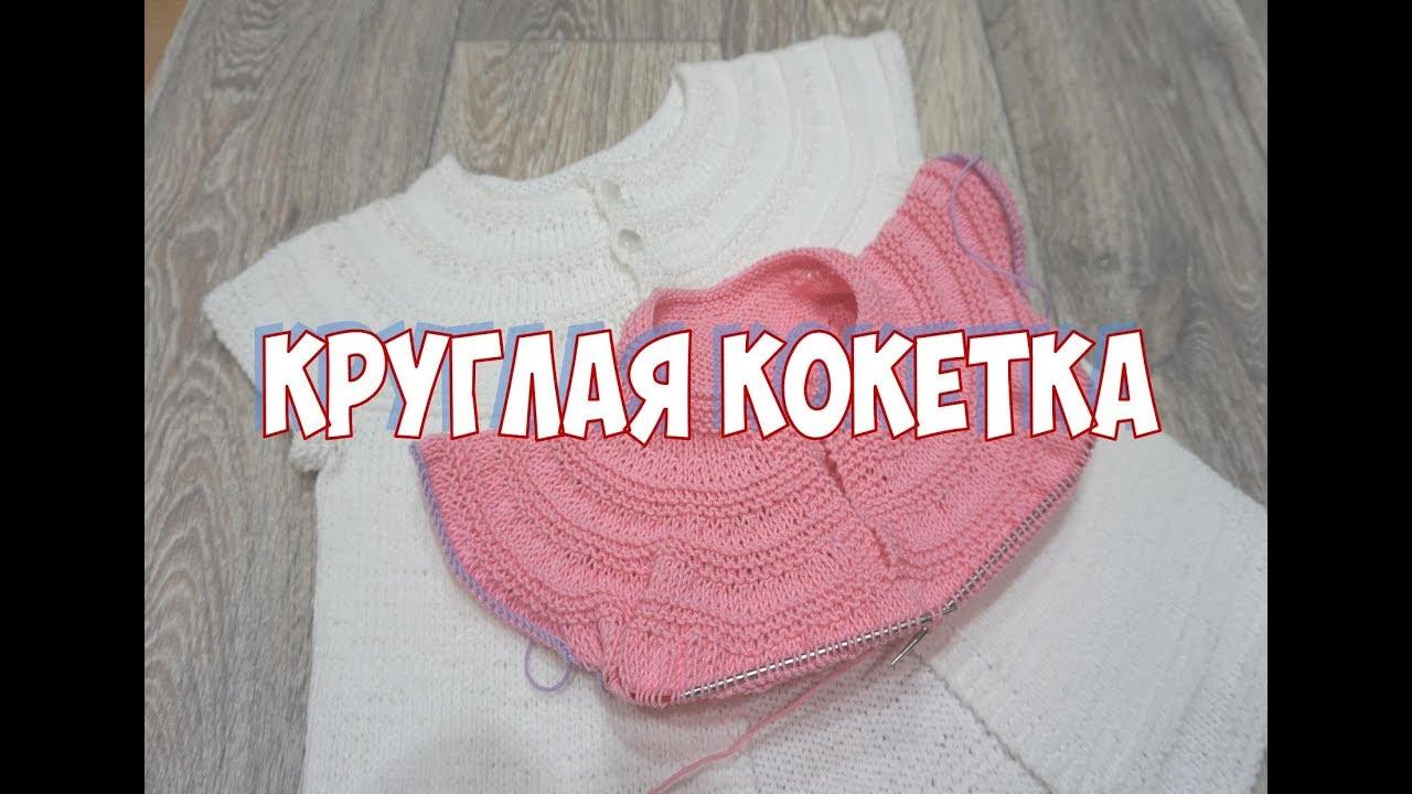 КРУГЛАЯ КОКЕТКА СПИЦАМИ / МАСТЕР КЛАСС