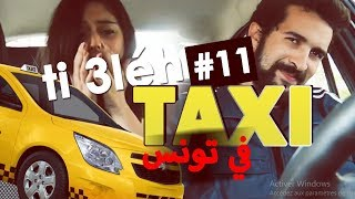 #11 - Ti 3léh   TAXIS (في تونس)