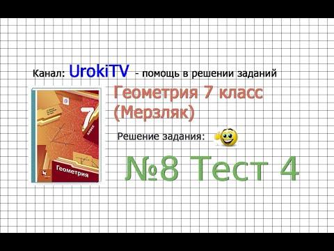 Задание №8 Тест 4 - ГДЗ по геометрии 7 класс (Мерзляк)