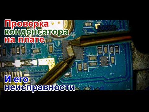 Проверка конденсатора на плате телефона и о его неисправностях (Перезалив!)