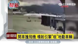 開車撞飛機 噴射引擎「吸」地勤車輛│三立新聞台