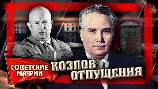 Козлов отпущения. Советские мафии | Центральное телевидение