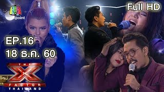 The X Factor Thailand | EP.16 | รอบ Final | 18 ธ.ค. 60 Full HD