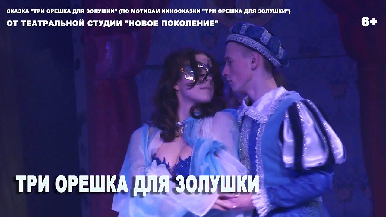 """ТРИ ОРЕШКА ДЛЯ ЗОЛУШКИ"""
