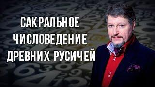 Сакральное числоведение древних русичей. Антон Лар...
