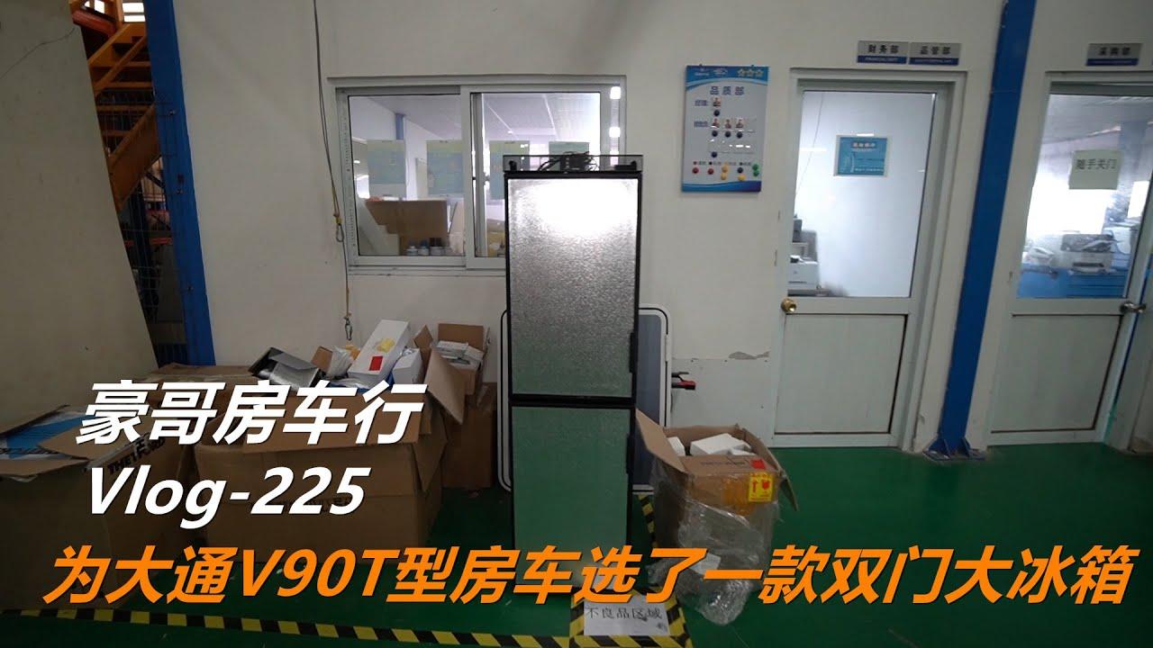 房车家具开始做了,豪哥为大通V90房车配了一个双门大冰箱,看看是不是你要的  VLOG-225