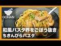 【簡単レシピ】和風パスタ界をごぼう抜き『ちきんぴらパスタ』の作り方【男飯】