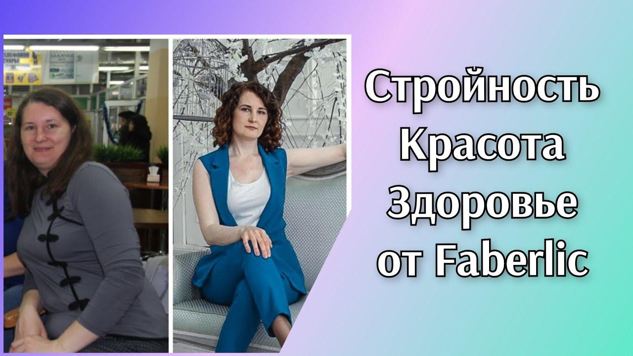 ПОЛЕЗНАЯ ЕДА ОТ Faberlic, КОТОРАЯ ДАЁТ ШИКАРНЫЙ РЕЗУЛЬТАТ