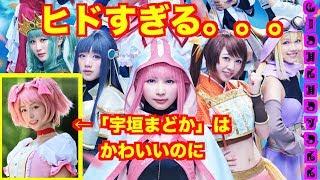 けやき坂の舞台のビジュアルが酷い、、、 宇垣アナの「まどか」はかわいい【マギレコ】