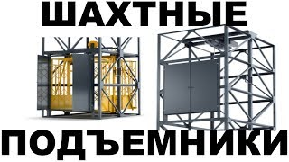 Шахтный подъемник грузовой управление и эксплуатация(, 2018-07-03T02:06:07.000Z)