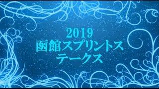 函館スプリントS 2019