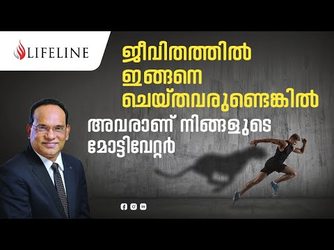 How Can You Always Be Motivated? | LifelineTV | Dr.P.P Vijayan