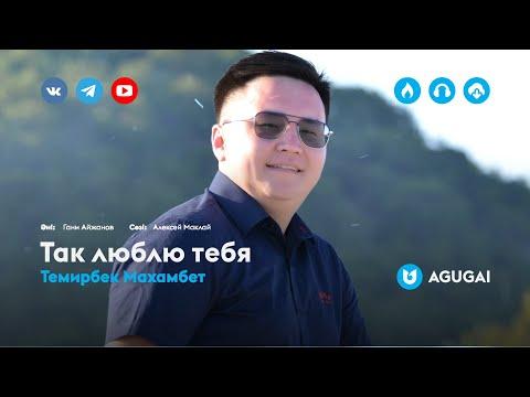 Темирбек Махамбет - Так Люблю Тебя