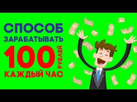 ЗАРАБАТЫВАЙ 100 РУБЛЕЙ КАЖДЫЙ ЧАС НА ЭТОМ САЙТЕ