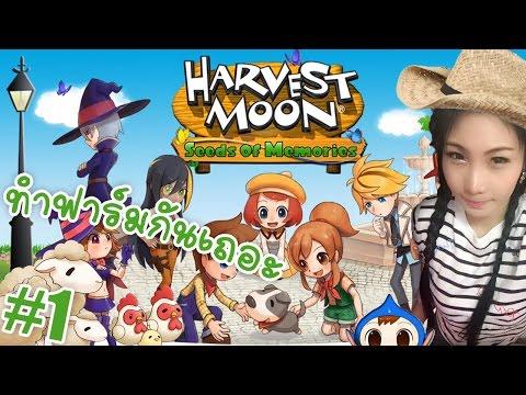 Harvest Moon Seeds Of Memories เกมฟาร์มในตำนาน เกมมือถือ #1