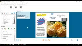 Программа печати этикеток(Видео сюжет о работе с программой печати этикеток., 2016-06-06T13:13:21.000Z)