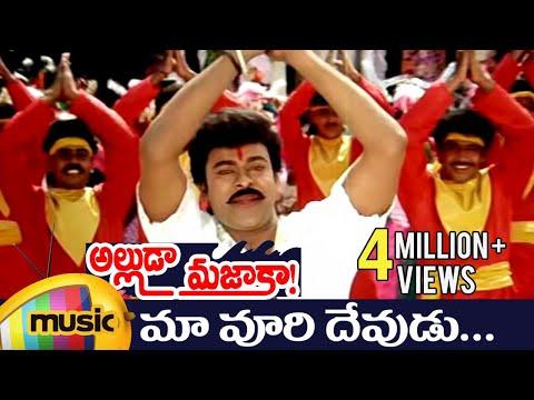 Alluda Majaka Telugu Movie Songs | Maa Voori Devudu Music Video | Chiranjeevi | Ooha | Brahmanandam