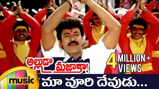 Alluda Majaka Telugu Movie Songs   Maa Voori Devudu Music Video   Chiranjeevi   Ooha   Brahmanandam