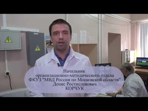 Поликлиника ФКУЗ «МСЧ МВД России по Московской области» приглашает на постоянную работу
