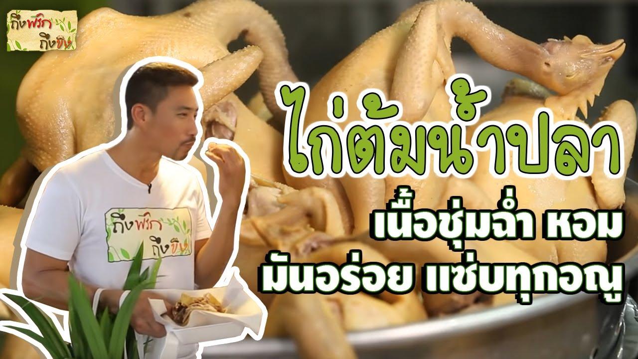 ไก่ต้มน้ำปลา I ถึงพริกถึงขิง 28-09-18