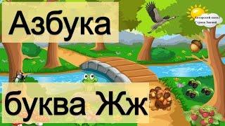 Азбука. Учим буквы. Буква Ж.