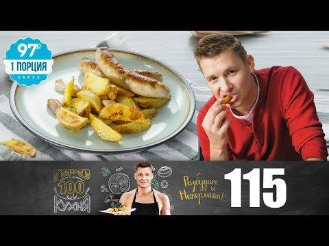 ПроСто кухня | Выпуск 115