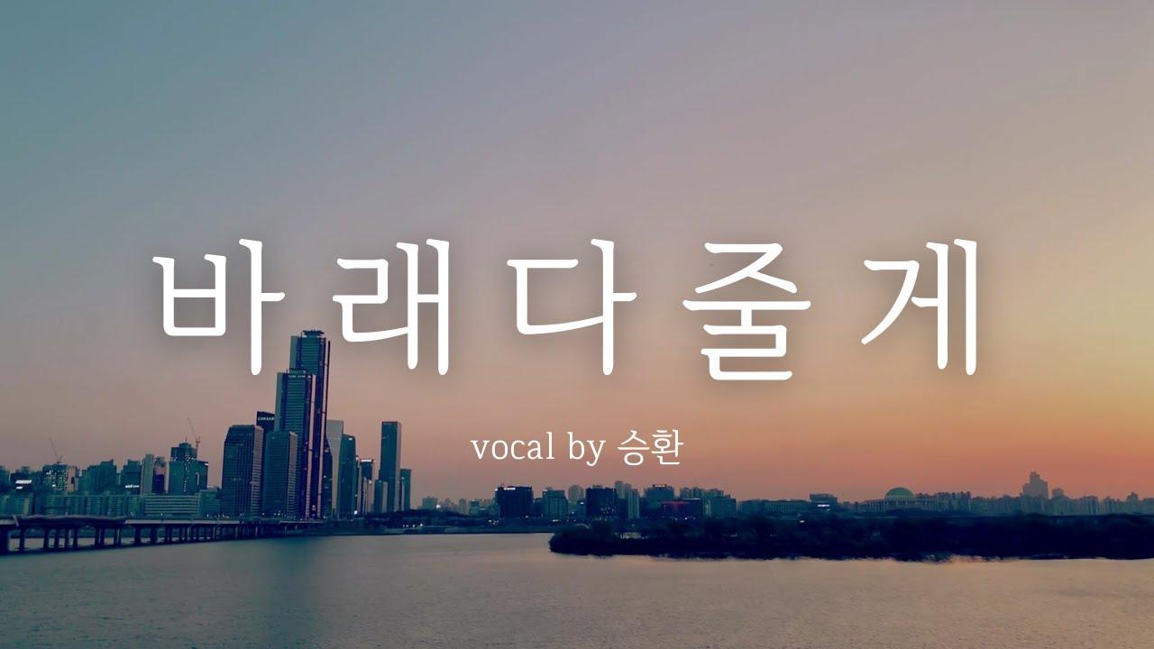 바래다줄게 (Vocal by 승환)_platz 10th Digital Single