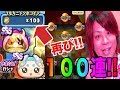 ぷにぷにオータムニャンボ100連!!史上最大のSSS出まくり!!【妖怪ウォッチぷにぷに】極なまはげ、Cネタバレリーナ復活Yo-kai Watch part528とーまゲーム