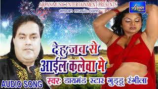 सेवा लेता भतार लेवा में singer#guddu rangeela#ARPAN MUSIC