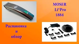 Видео обзор MOSER Li Pro 1884