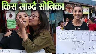 सोनिकालाई किस गर्न उर्लिए दर्शक-फ्यानहरुको यस्तो माया| Kiss Me | Wow Talk | Wow Nepal
