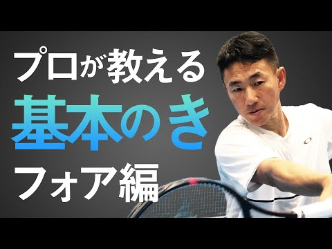 テニス初心者必見!フォアハンドの基礎を元日本代表が伝授!【鈴木貴男】【小野田倫久】
