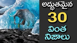 TOP 30 Amazing Facts You Never Know | Surprising Facts In Telugu | Unknown Facts Telugu