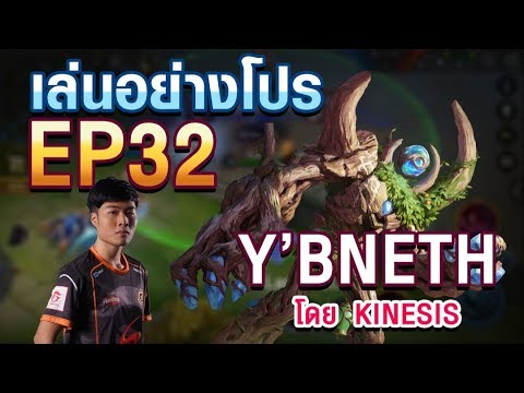 เล่นอย่าง Pro EP.32 KiNESiS สอนเล่น Y'bneth ใน 7 นาที !!