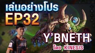 เล่นอย่าง Pro EP.32 KiNESiS สอนเล่น Y