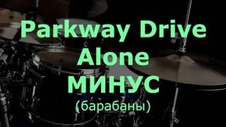 Parkway Drive - Alone минус (drums)