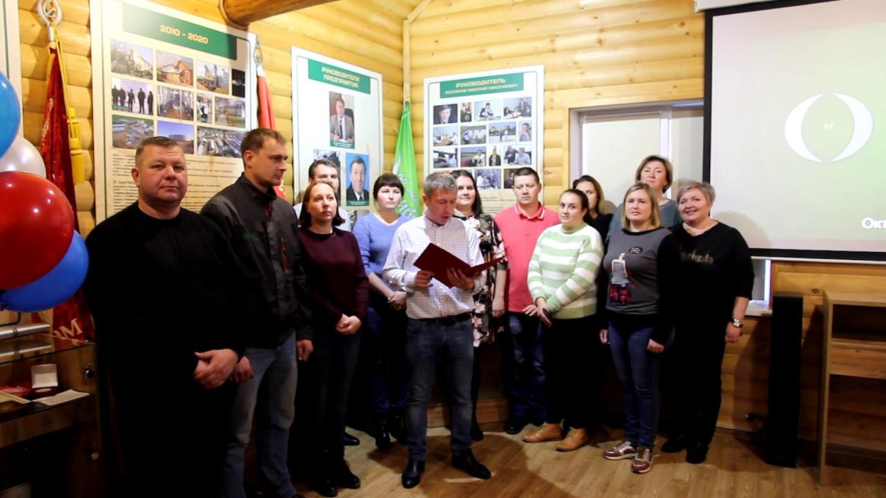 ЗАО племзавод Октябрьский поздравляет Вятскую ГСХА с юбилеем!