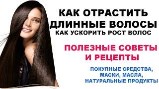 Что ускорит рост волос отзывы