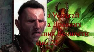 Аудиокнига Warcraft, серия Война Древних, книга Источник Вечности, Глава 22