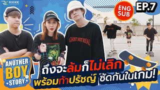 Another Boy Story Ep7 | Surf Skate เจ็บยกค่าย