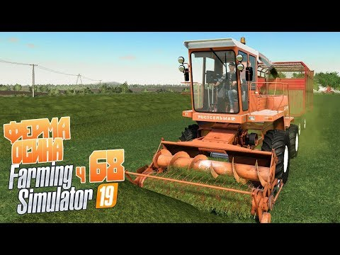 Берем Дон 680 Первый тест на лугу - ч68 Farming Simulator 19