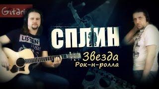 Звезда Рок-н-Ролла - СПЛИН / Как играть на гитаре (3 партии)? Табы, аккорды - Гитарин