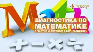 Диагностика по математике в подготовительной группе частного детского сада